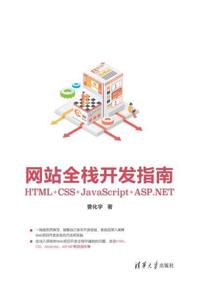網站全棧開發指南:HTML+CSS+JavaScript+ASP.NET-preview-1