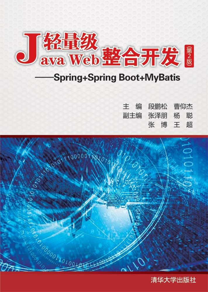 輕量級Java Web整合開發(第2版)——Spring+Spring Boot+MyB-preview-1