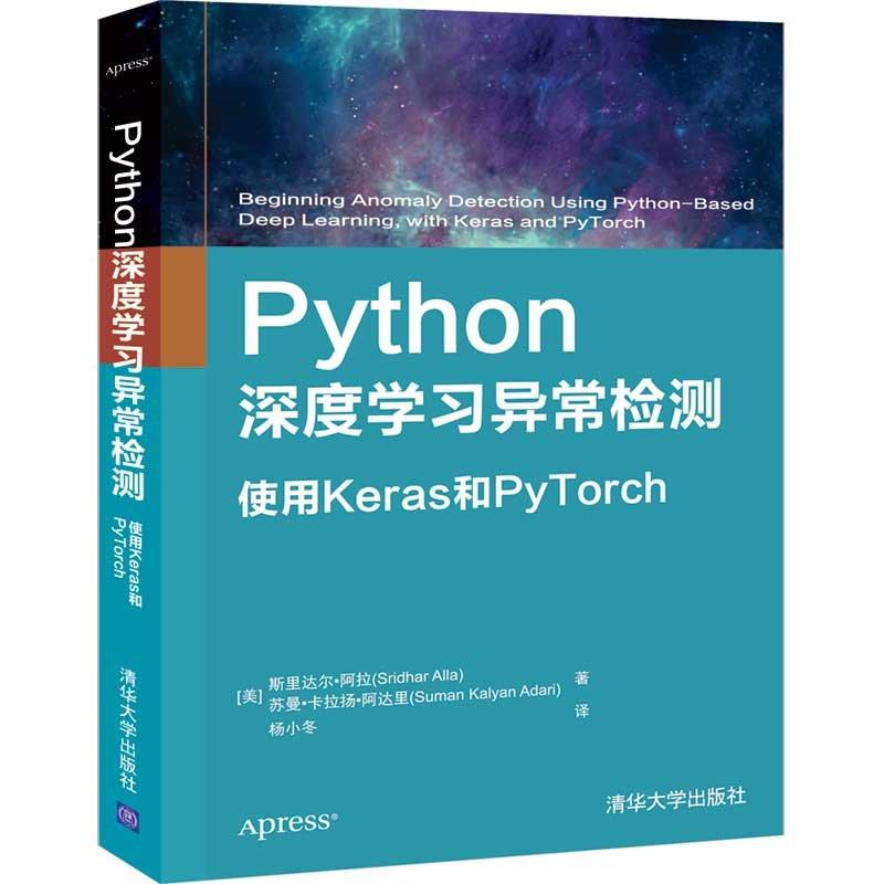 Python 深度學習異常檢測 : 使用 Keras 和 PyTorch-preview-3