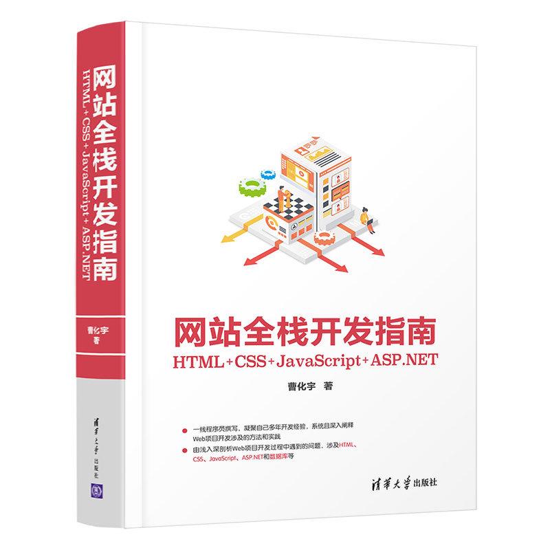網站全棧開發指南:HTML+CSS+JavaScript+ASP.NET-preview-3