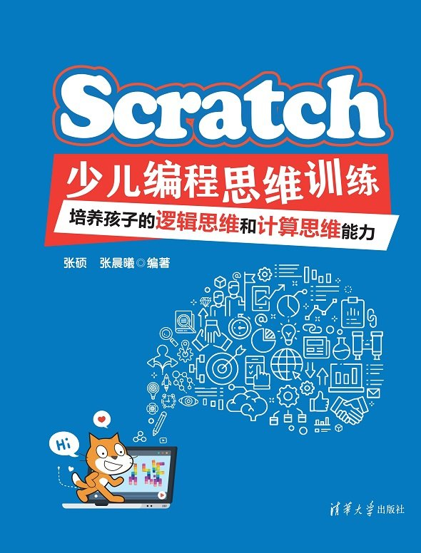 Scratch少兒編程思維訓練:培養孩子的邏輯思維和計算思維能力-preview-1