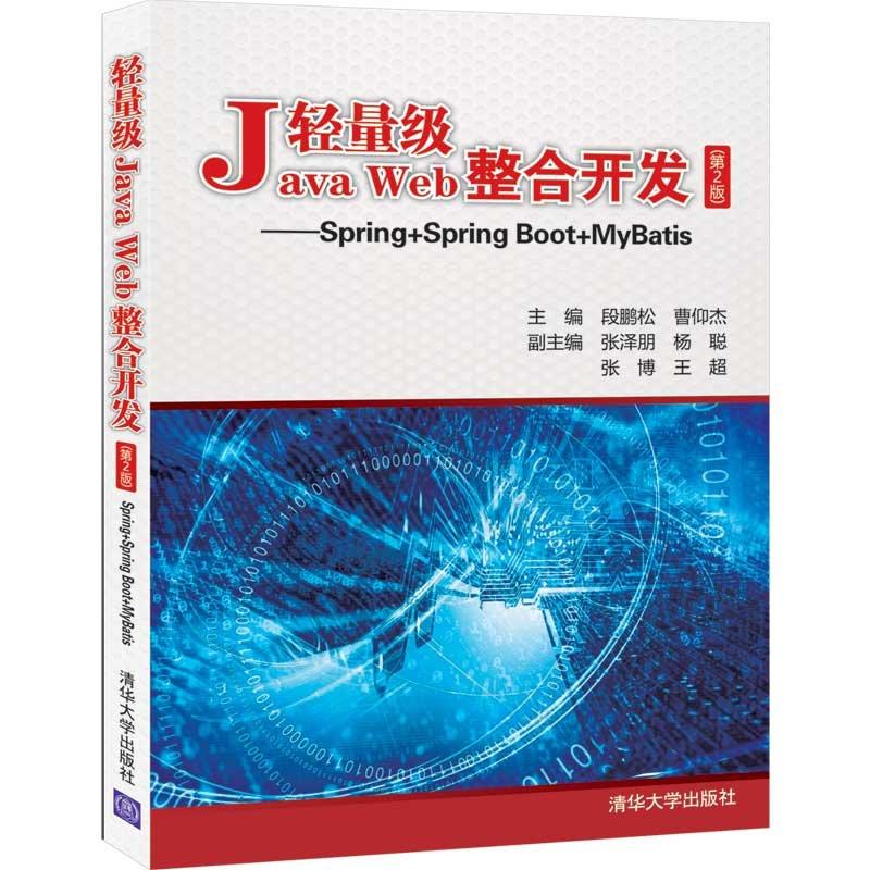 輕量級Java Web整合開發(第2版)——Spring+Spring Boot+MyB-preview-3