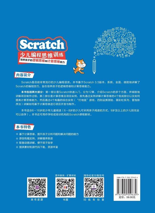Scratch少兒編程思維訓練:培養孩子的邏輯思維和計算思維能力-preview-2