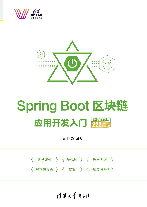 Spring Boot 區塊鏈應用開發入門 (微課視頻版)-preview-1