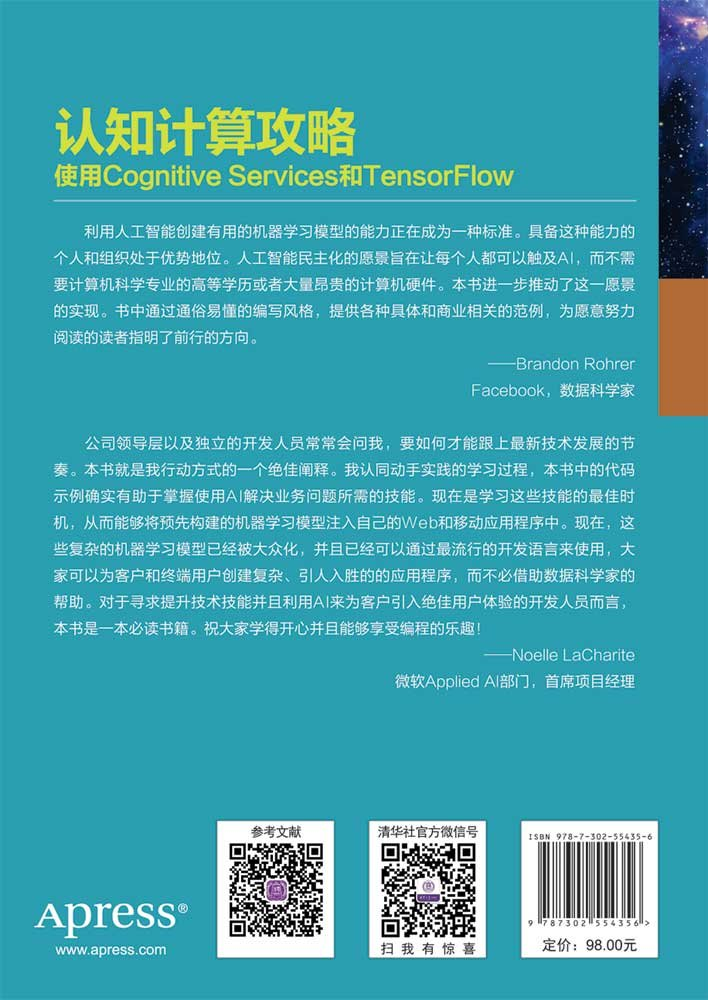 認知計算攻略 : 使用 Cognitive Services 和 TensorFlow-preview-2