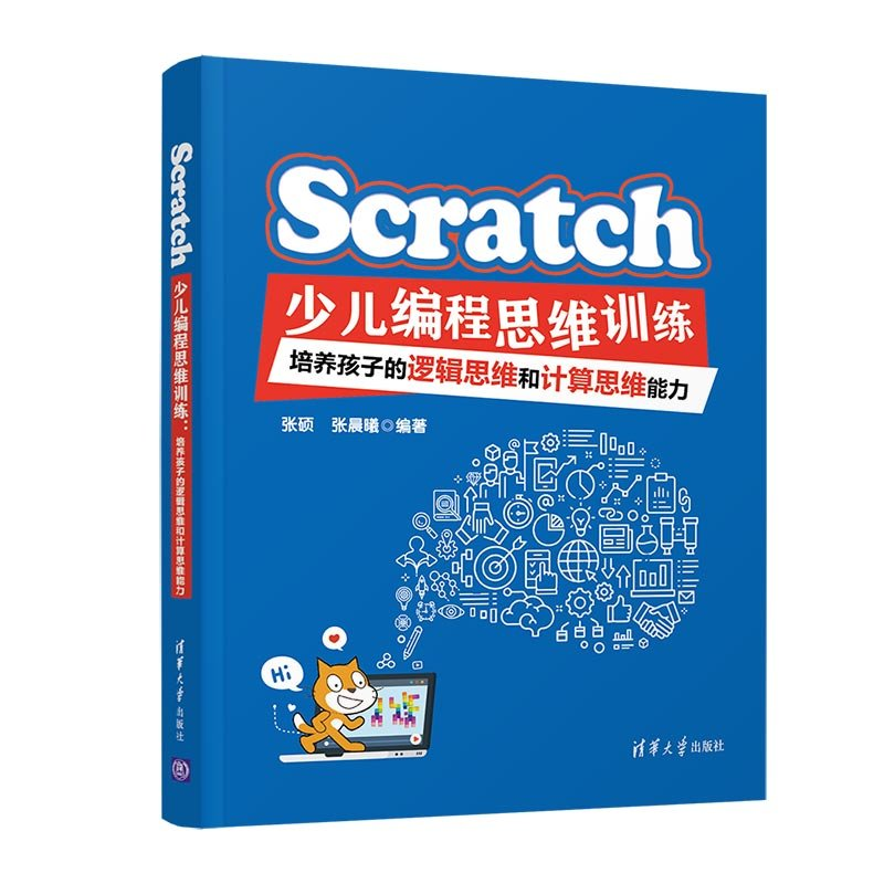 Scratch少兒編程思維訓練:培養孩子的邏輯思維和計算思維能力-preview-3