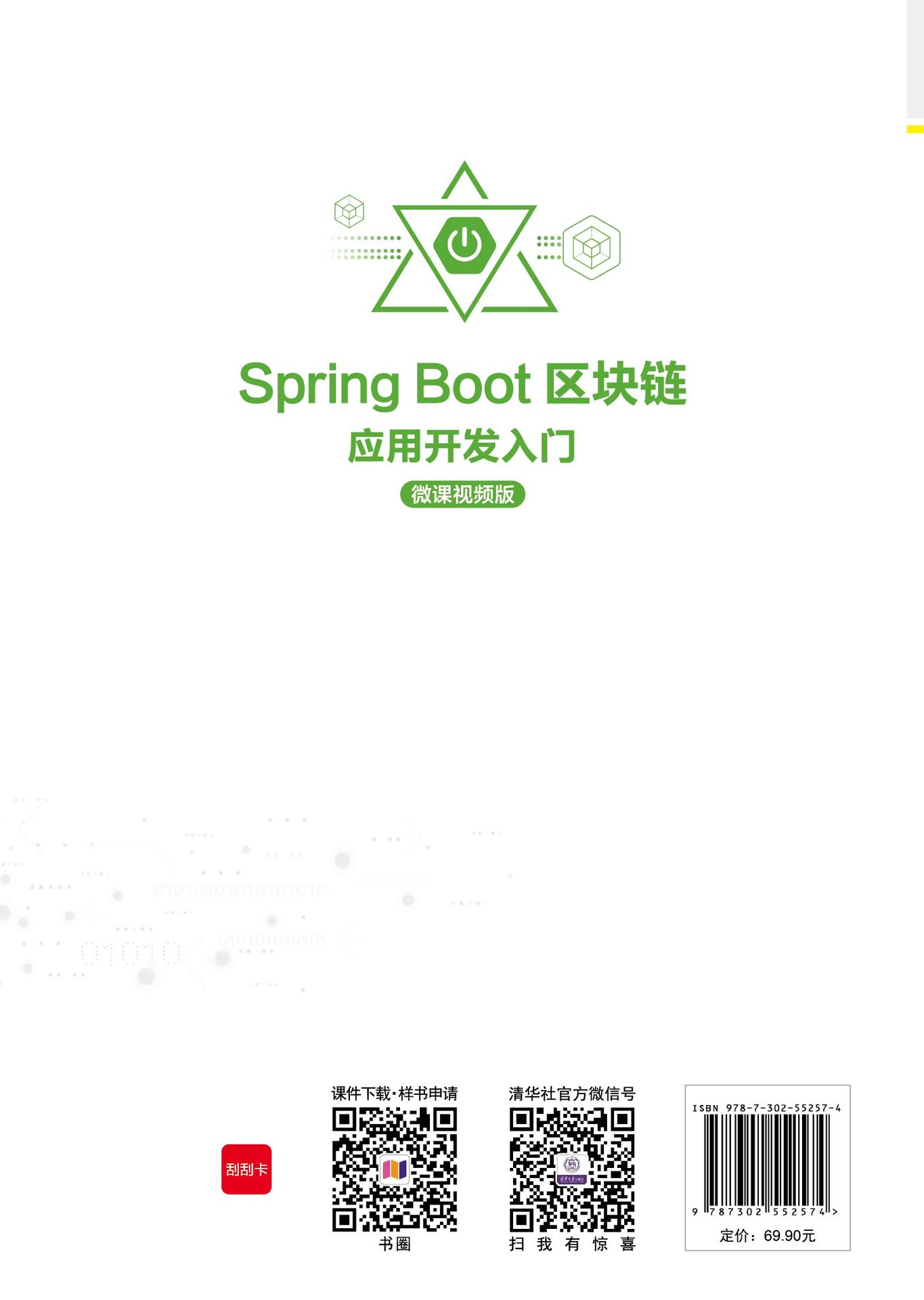 Spring Boot 區塊鏈應用開發入門 (微課視頻版)-preview-2