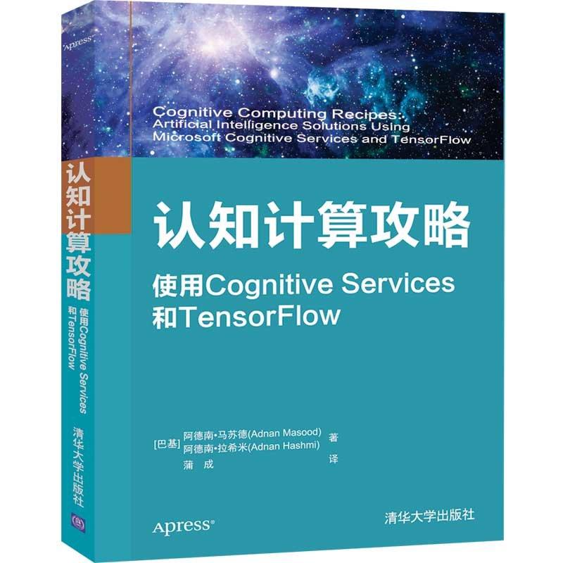 認知計算攻略 : 使用 Cognitive Services 和 TensorFlow-preview-3