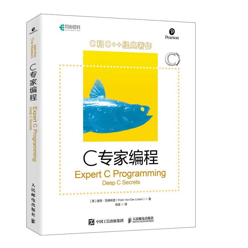 C專家編程 (Expert C Programming: Deep C Secrets )-preview-2