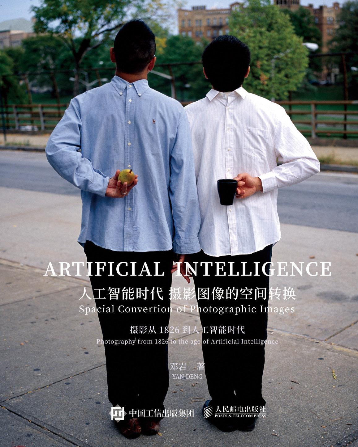 人工智能時代攝影圖像的空間轉換 攝影從1826到人工智能時代-preview-1