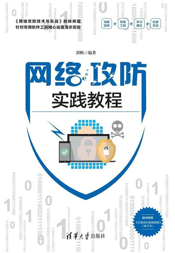 網絡攻防實踐教程-preview-1