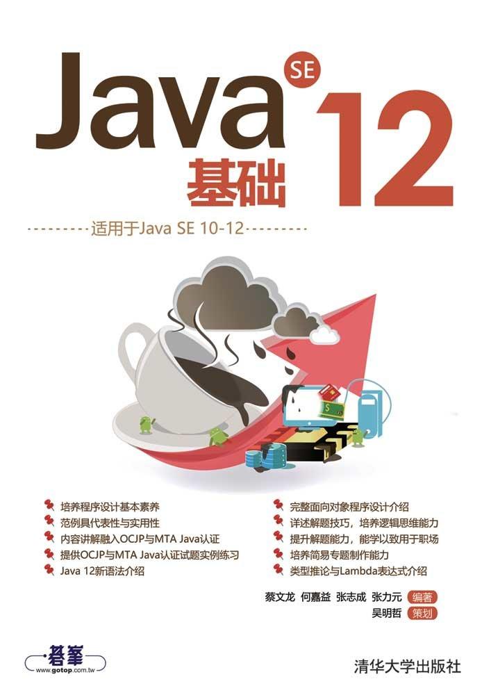 Java SE 12基礎-preview-1
