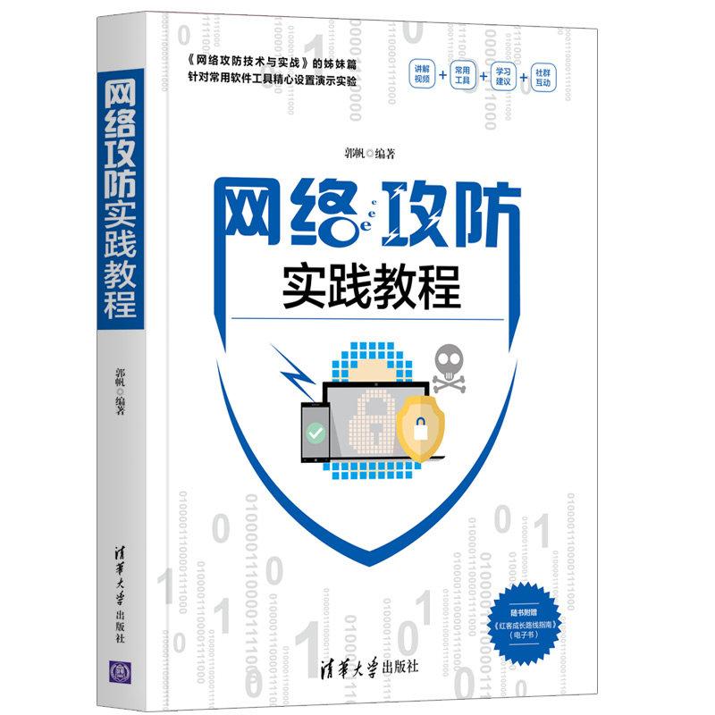 網絡攻防實踐教程-preview-3
