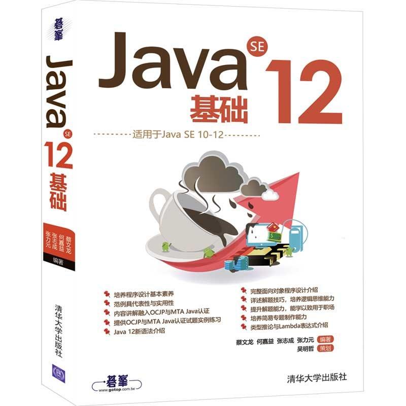 Java SE 12基礎-preview-3