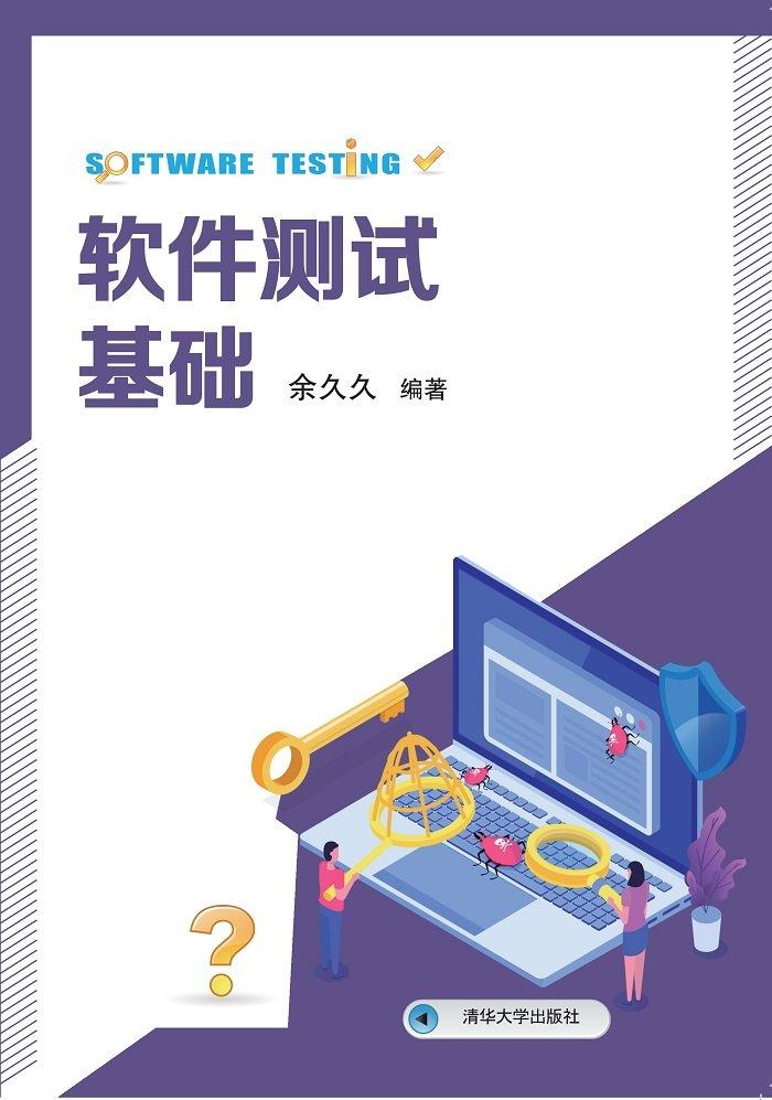 軟件測試基礎-preview-1
