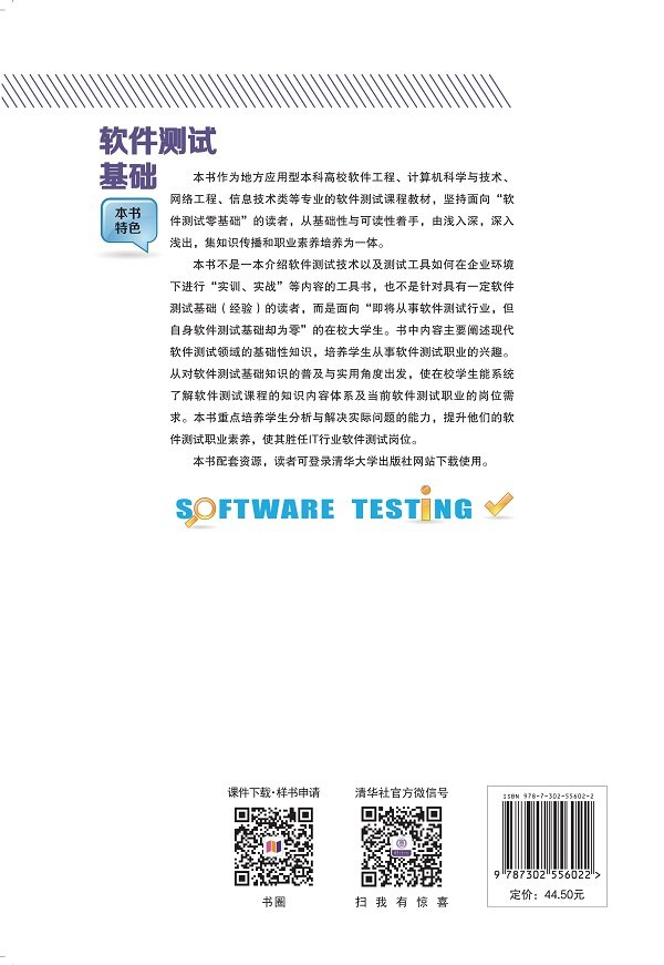 軟件測試基礎-preview-2