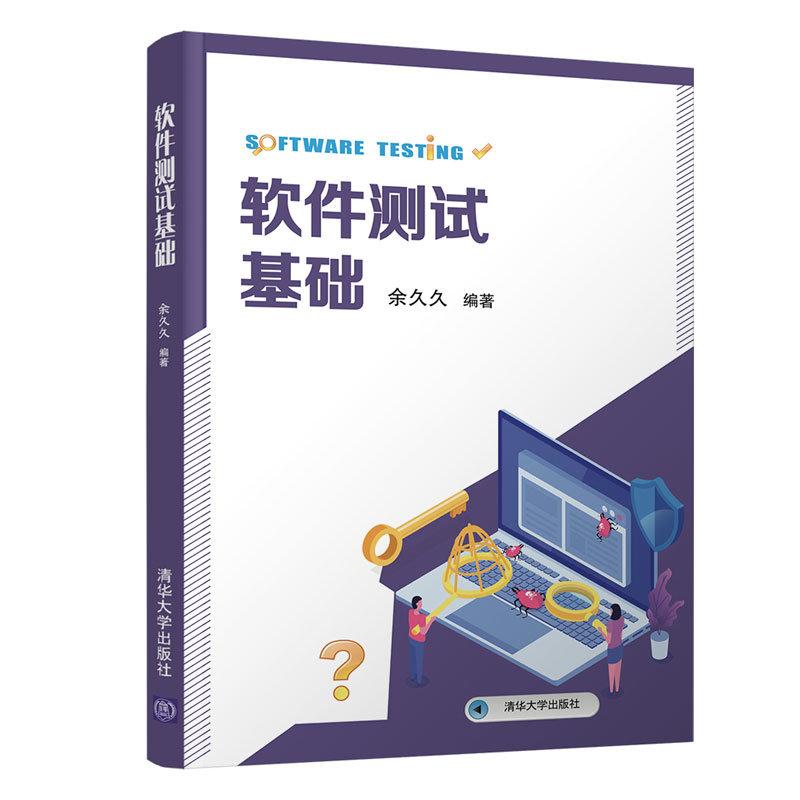 軟件測試基礎-preview-3