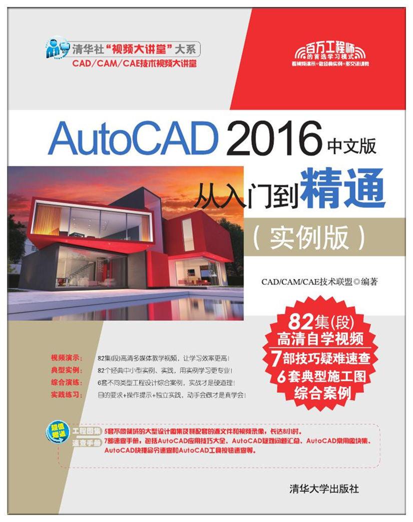 AutoCAD 2016中文版從入門到精通(實例版)-preview-1