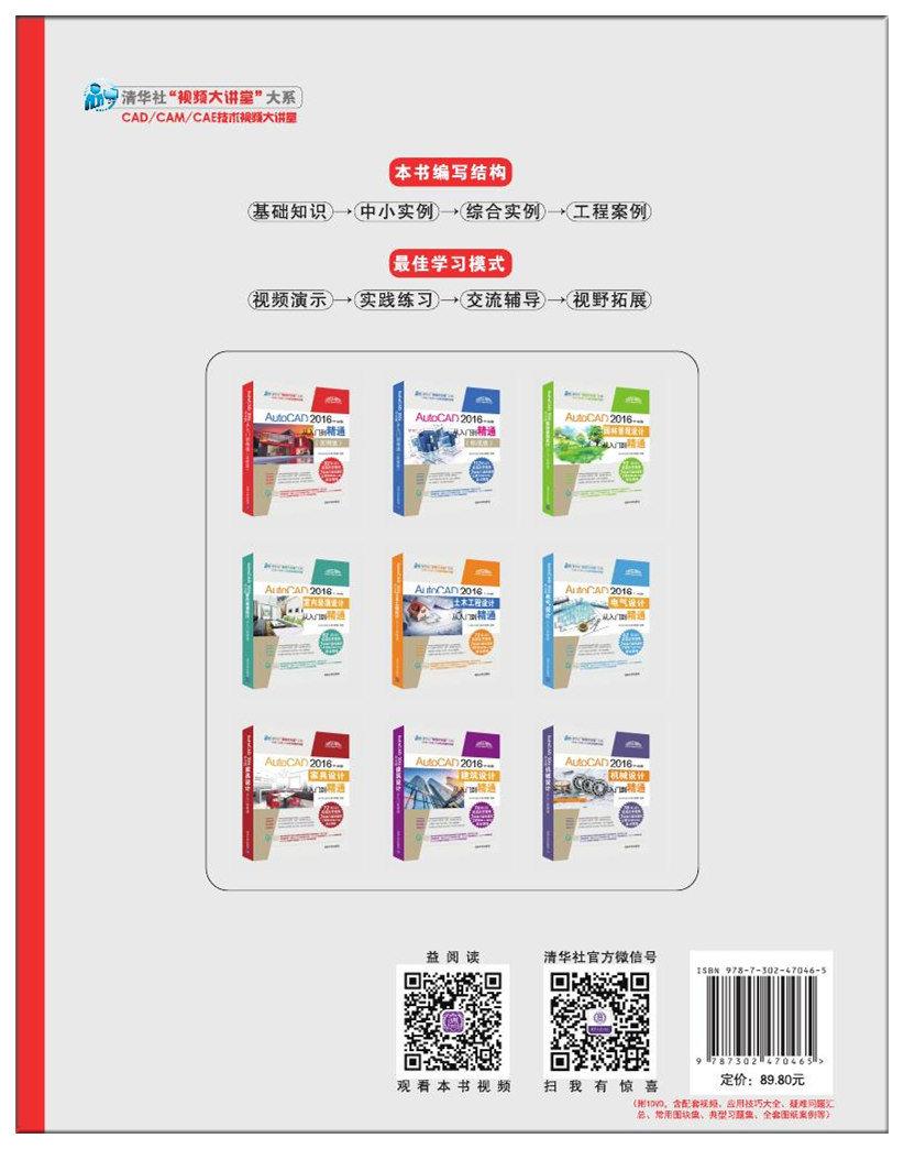 AutoCAD 2016中文版從入門到精通(實例版)-preview-2
