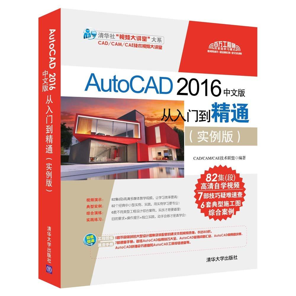 AutoCAD 2016中文版從入門到精通(實例版)-preview-3