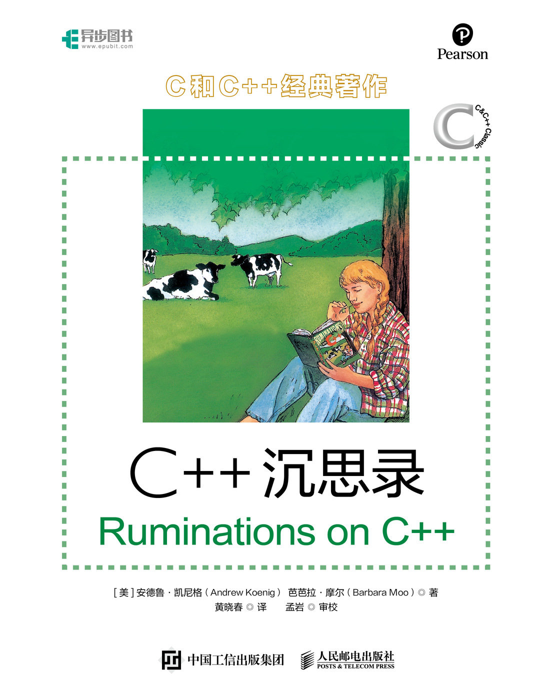 C++ 沉思錄 (Ruminations on C++: A Decade of Programming Insight and Experience)-preview-1