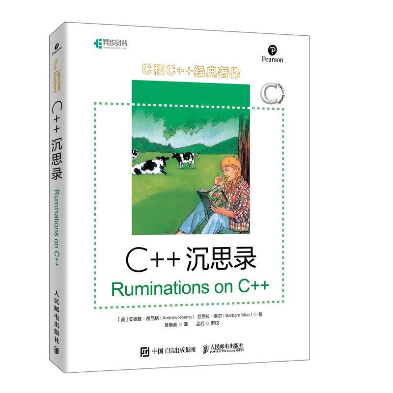 C++ 沉思錄 (Ruminations on C++: A Decade of Programming Insight and Experience)-preview-2