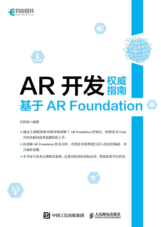 AR 開發權威指南 : 基於 AR Foundation-preview-1
