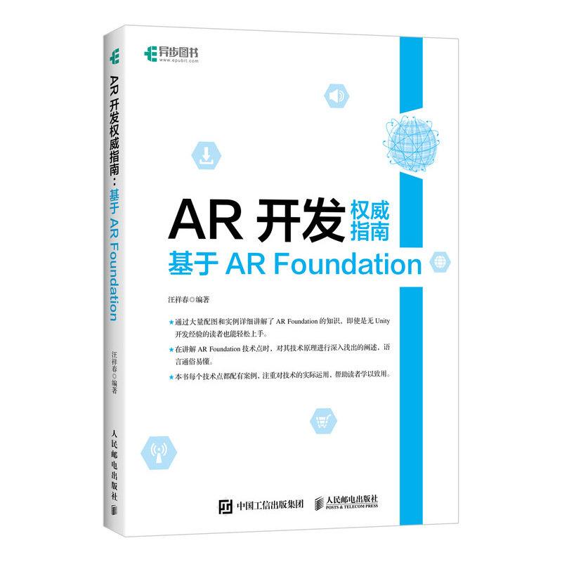 AR 開發權威指南 : 基於 AR Foundation-preview-2