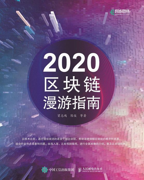 2020區塊鏈漫游指南-preview-1