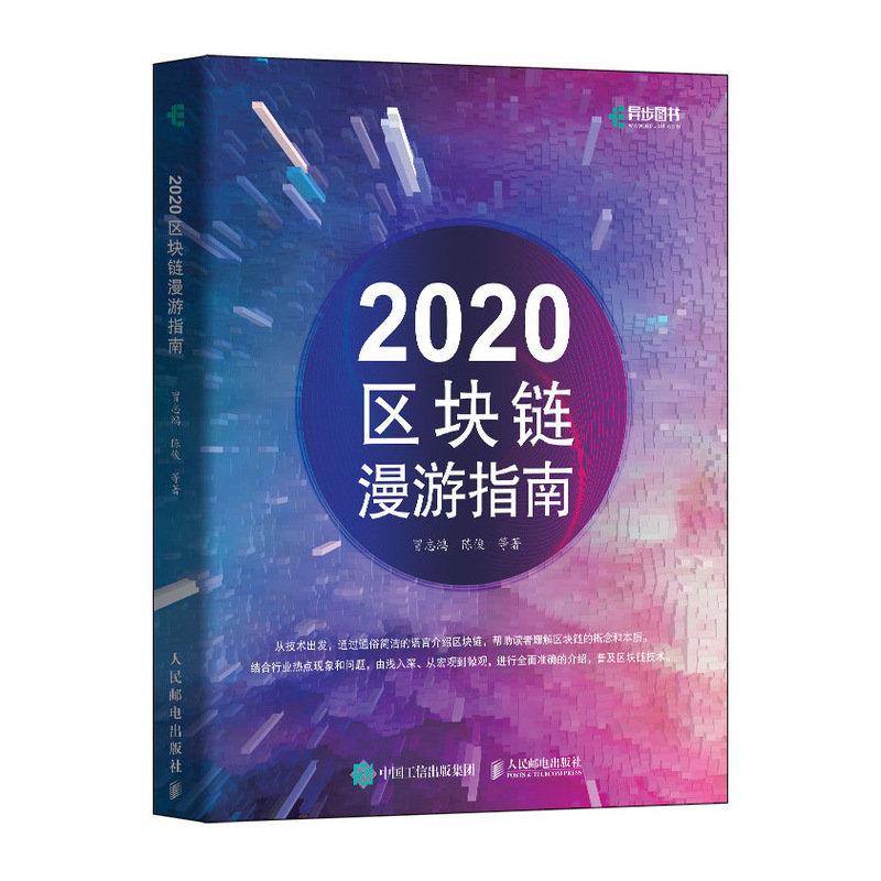 2020區塊鏈漫游指南-preview-2