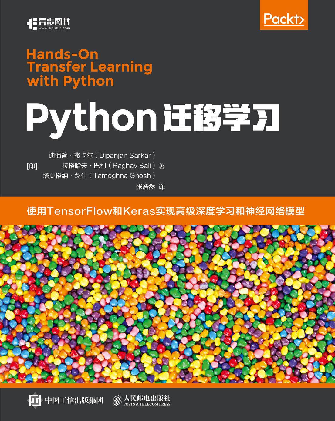 Python 遷移學習-preview-1