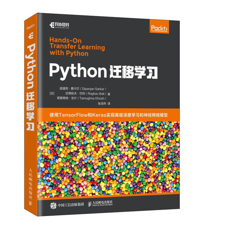 Python 遷移學習-preview-2