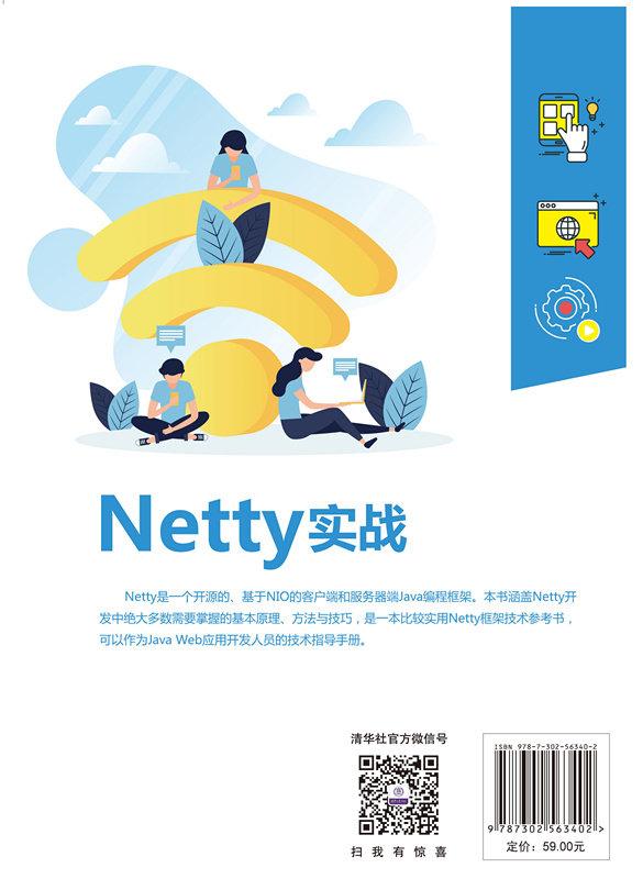 Netty 實戰-preview-2
