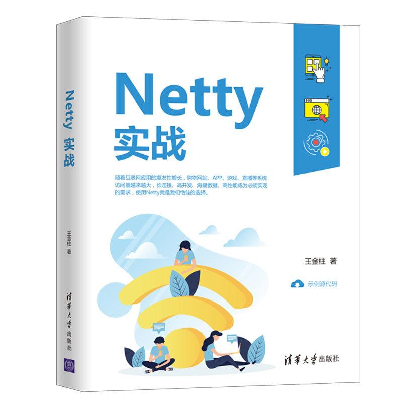 Netty 實戰-preview-3