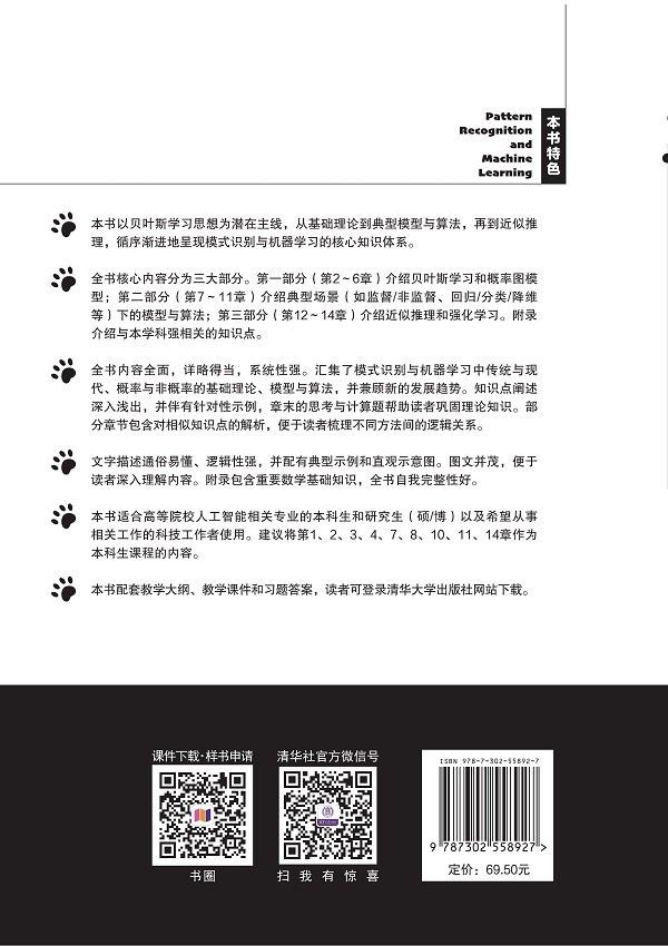 模式識別與機器學習-preview-2
