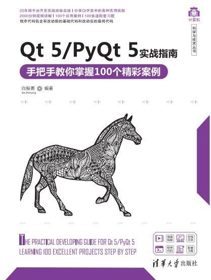Qt 5/PyQt 5實戰指南——手把手教你掌握100個精彩案例-preview-1
