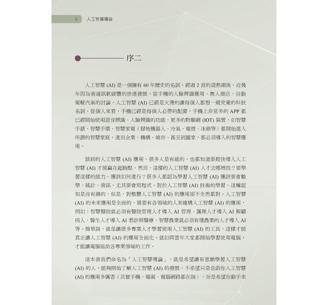 人工智慧導論-preview-5