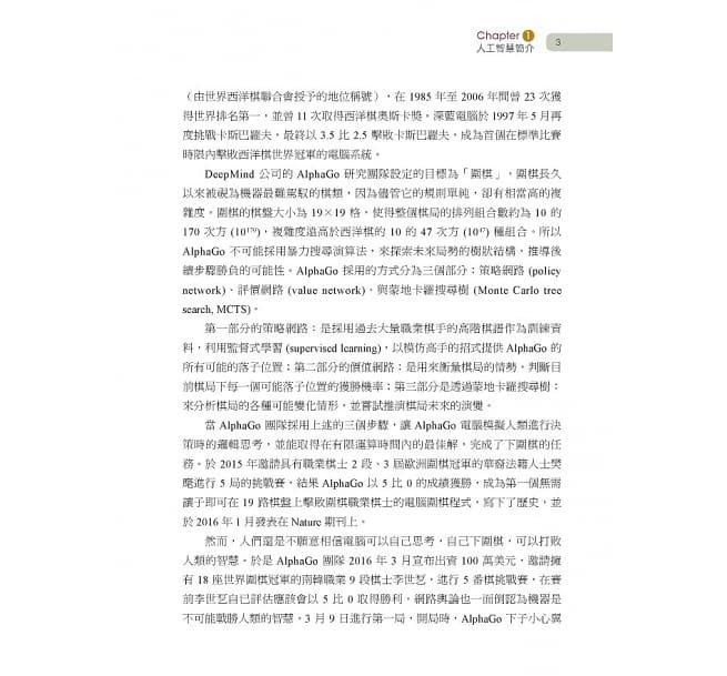 人工智慧導論-preview-10