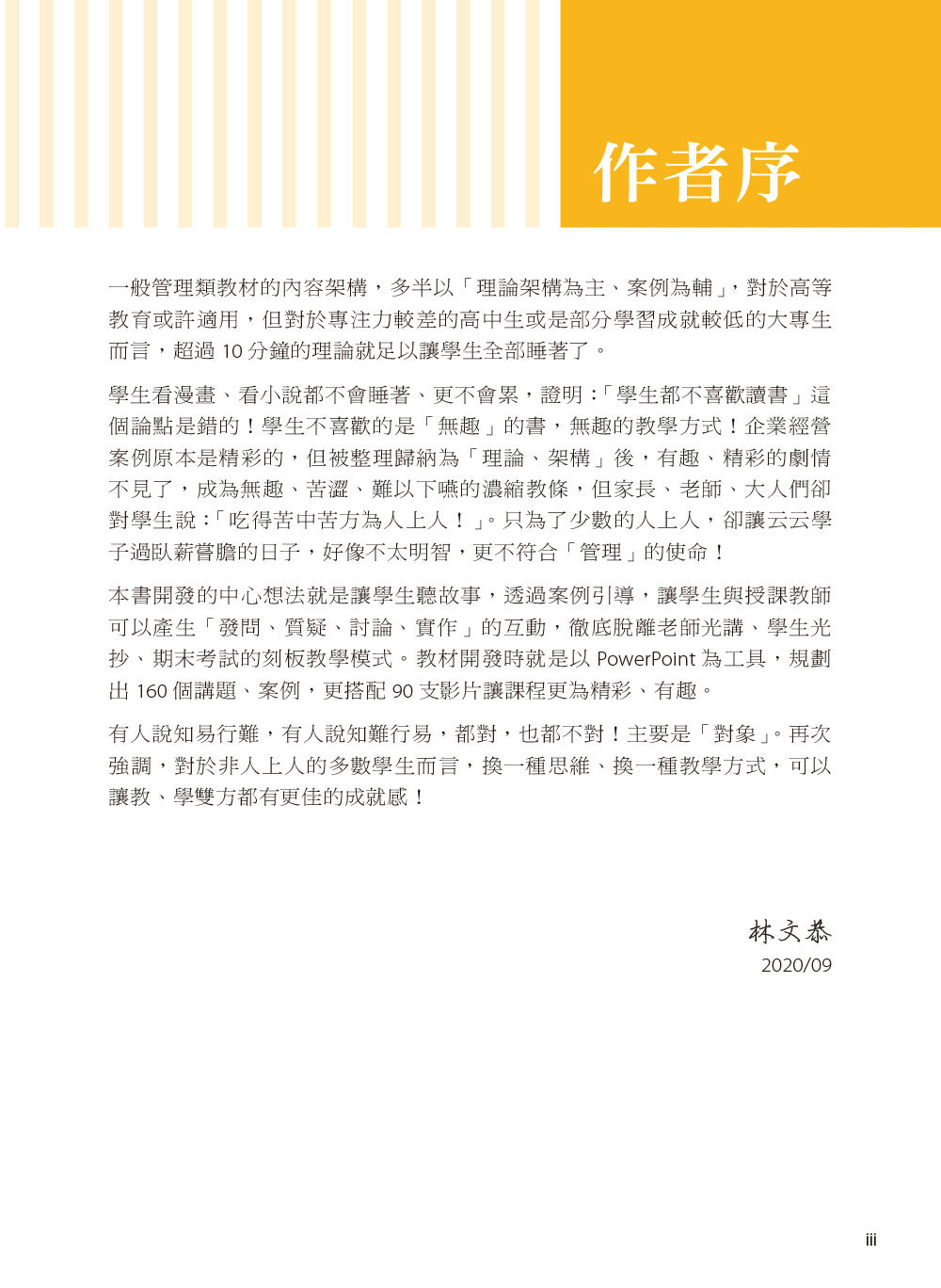 物聯網之智慧商務-preview-2