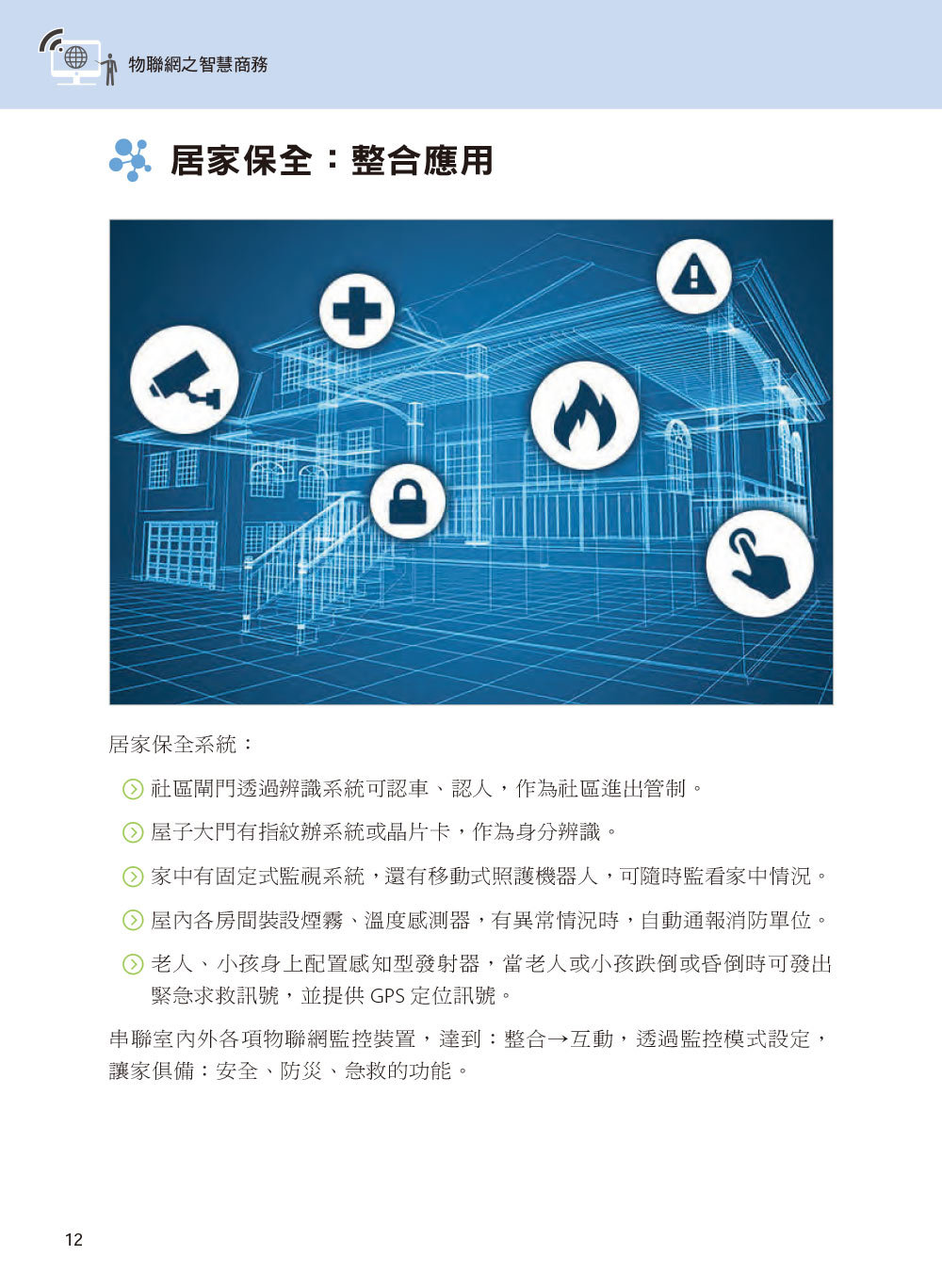 物聯網之智慧商務-preview-8