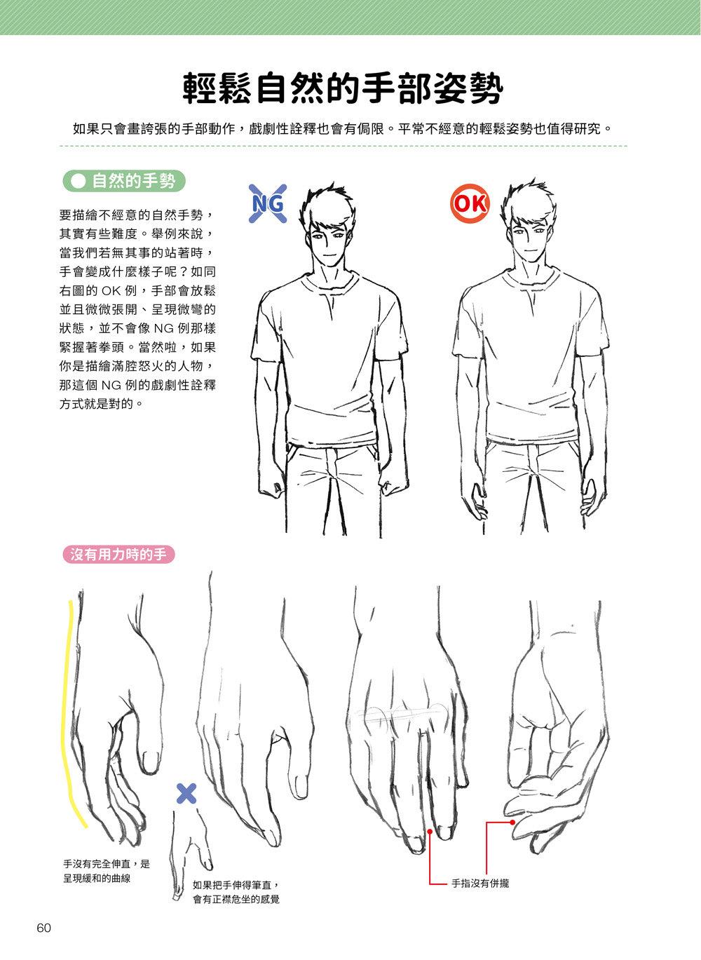 神之手:動畫大神加加美高浩的繪手神技-preview-2