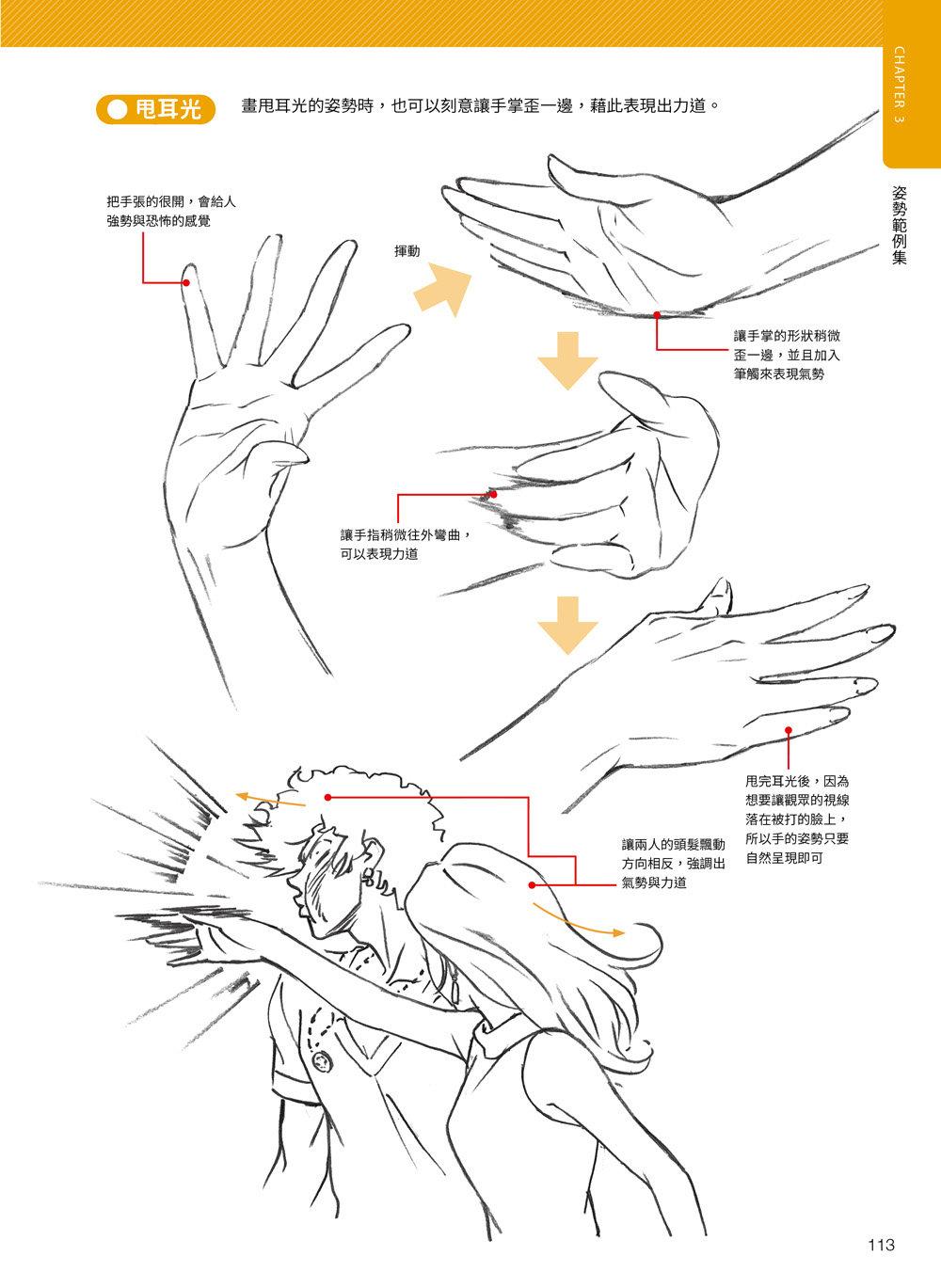 神之手:動畫大神加加美高浩的繪手神技-preview-5