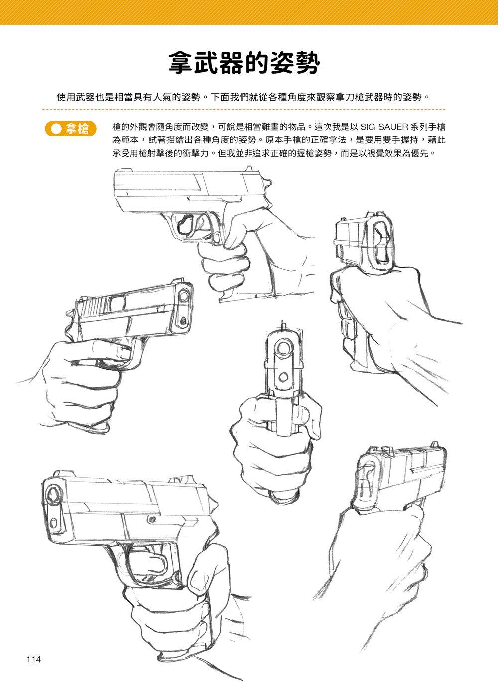 神之手:動畫大神加加美高浩的繪手神技-preview-6