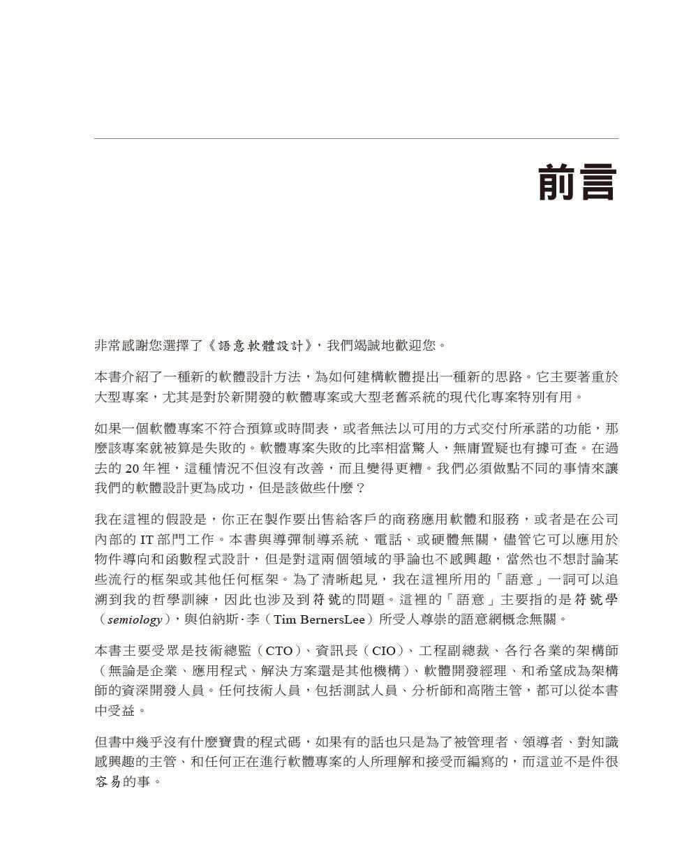 語意軟體設計|現代架構師的新理論與實務指南 (Semantic Software Design)-preview-1