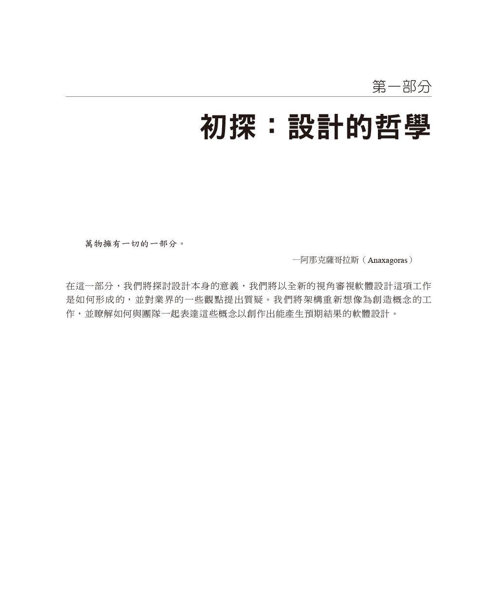 語意軟體設計|現代架構師的新理論與實務指南 (Semantic Software Design)-preview-3