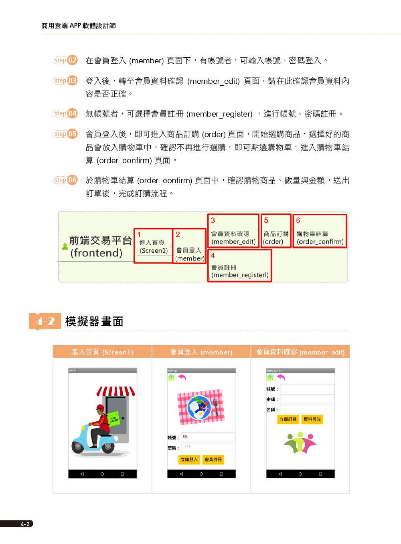 情境式雲端 APP 設計 -- 商用雲端 APP 軟體設計師認證應考指南 (使用 App Inventor 2)-preview-3