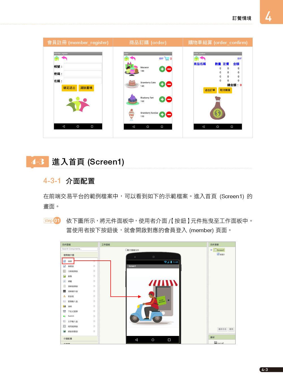 情境式雲端 APP 設計 -- 商用雲端 APP 軟體設計師認證應考指南 (使用 App Inventor 2)-preview-4