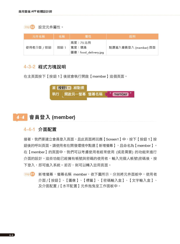 情境式雲端 APP 設計 -- 商用雲端 APP 軟體設計師認證應考指南 (使用 App Inventor 2)-preview-5