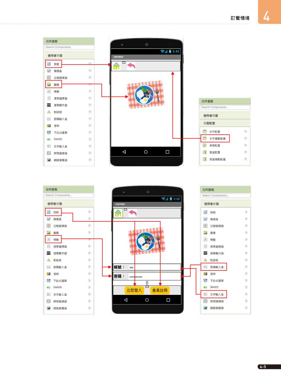 情境式雲端 APP 設計 -- 商用雲端 APP 軟體設計師認證應考指南 (使用 App Inventor 2)-preview-6