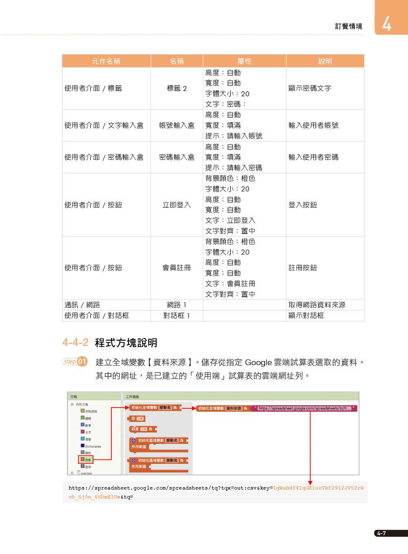 情境式雲端 APP 設計 -- 商用雲端 APP 軟體設計師認證應考指南 (使用 App Inventor 2)-preview-8